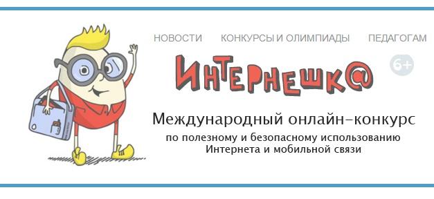 Международный онлайн - конкурс Интернешка
